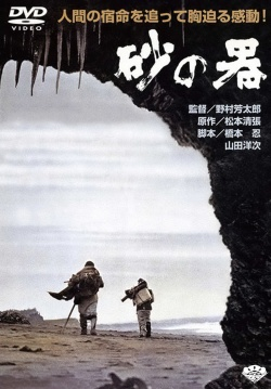 Suna No Utsuwa