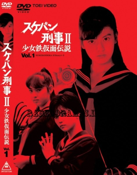 Sukeban Deka Series 2