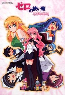 Zero No Tsukaima: Princesses No Rondo