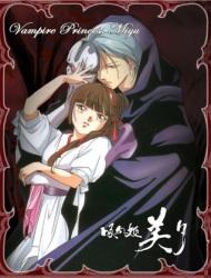 Vampire Princess Miyu (1997) (dub)