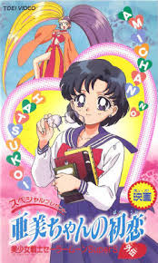 Sailor Moon Supers Plus: Ami's First Love