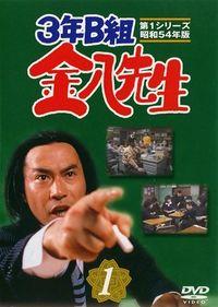 3 Nen B Gumi Kinpachi-sensei 6