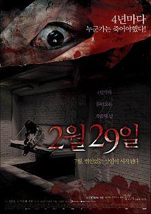 4 Horror Tales - February 29