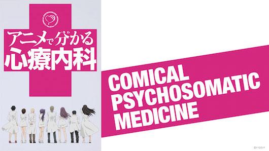 Comical Psychosomatic Medicine: Season 1
