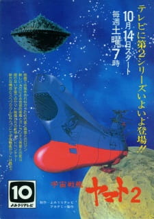 Star Blazers: The Comet Empire