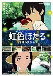 Nijiiro Hotaru Eien No Natsuyasumi