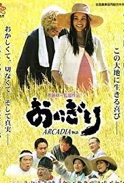 Onigiri (dub)
