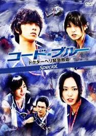 Code Blue: Season 1