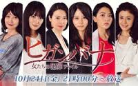 Higanbana 2014 Sp