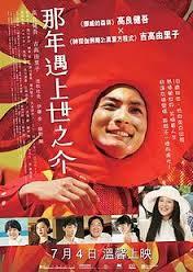 A Story Of Yonosuke 2013