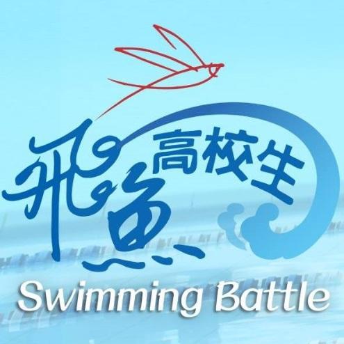 Swimming Battle