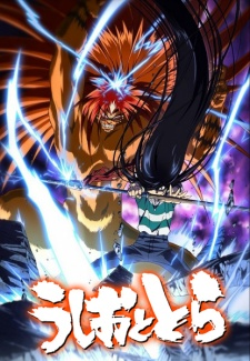 Ushio To Tora (tv) (dub)