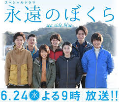 Eien No Bokura Sea Side Blue