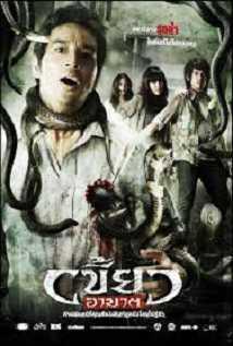 The Intruder (2010)