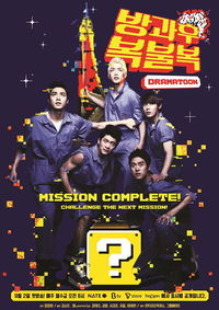 After School Missions The Movie
