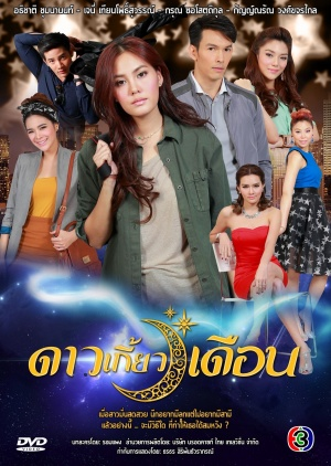 The Star Courts The Moon - Dao Kaew Duen