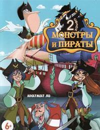 Monsters & Pirates: Season 1