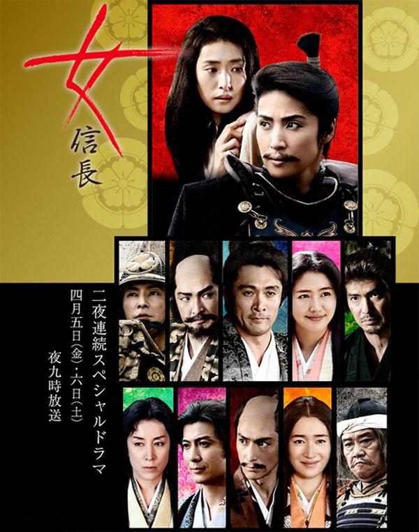 Onna Nobunaga Special