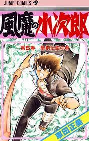 Kojiro Of The Fuma Yasha Chapter