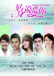 Fall In Love With You Again (2015)