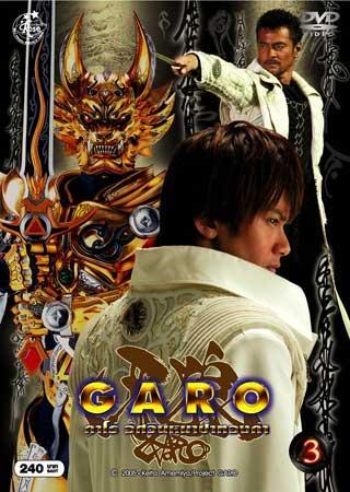Garo: Season 1