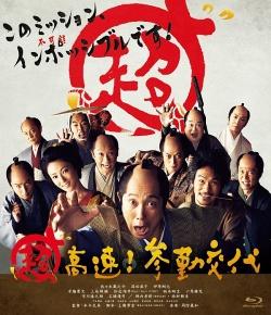 Mission Impossible Samurai 2014