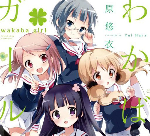 Wakaba Girl: Season 1