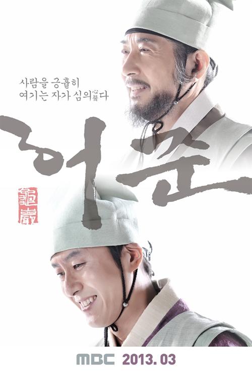 Gu Am Heo Joon