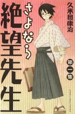 Sayonara Zetsubô Sensei: Season 1