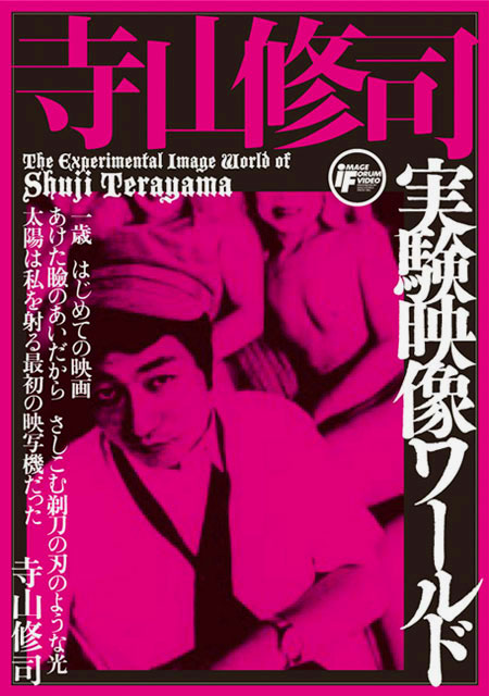 The Experimental Image World Of Shuji Terayama