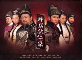 Shen Tan Di Ren Jie