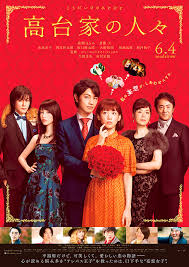 Koudaike No Hitobito (the Kodai Family)