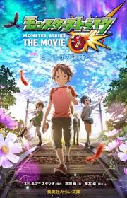 Monster Strike The Movie: Hajimari No Basho E