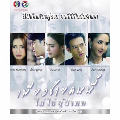 Piang Chai Khon Nee Mai Chai Poo Wiset