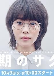 Doki No Sakura