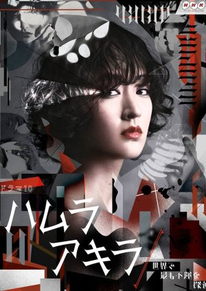 Hamura Akira - Sekai De Mottomo Fuunna Tantei (2020)