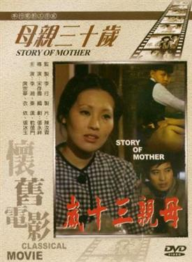 The Story Of Mother