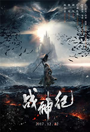 Yao Shen Ji: Season 2