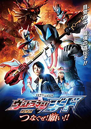 Ultraman Geed The Movie: Connect Them! The Wishes!!