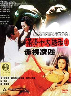 Chinese Torture Chamber Story 2
