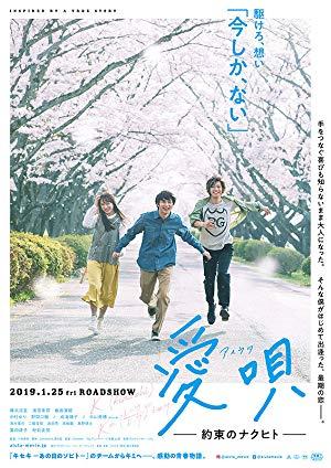 Ai Uta: Yakusoku No Nakuhito