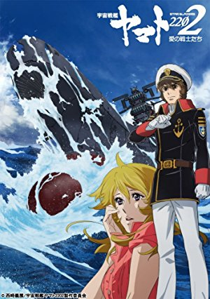 Space Battleship Yamato 2202: Warriors Of Love (dub)