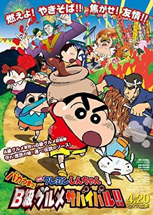 Crayon Shin-chan Movie 21: Bakauma B-kyuu Gourmet Survival Battle