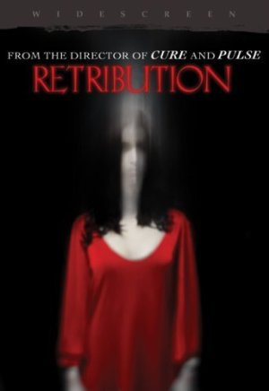 Retribution (2006)