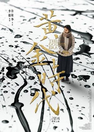 Lu Shidai