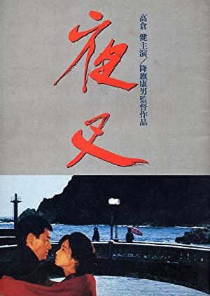 Yasha 1985