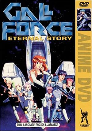 Gall Force 1: Eternal Story (dub)