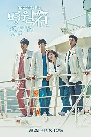 Hospital Ship: Season 1