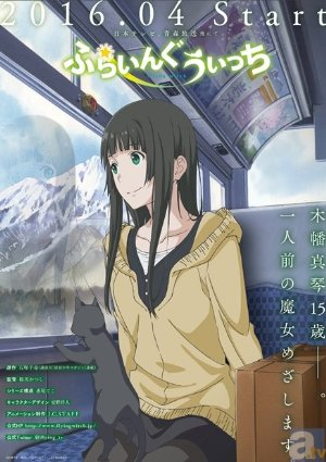 Flying Witch: Season 1