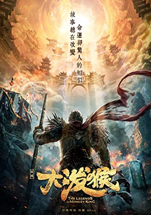 Journey To The West – Legends Of The Monkey King (dub)